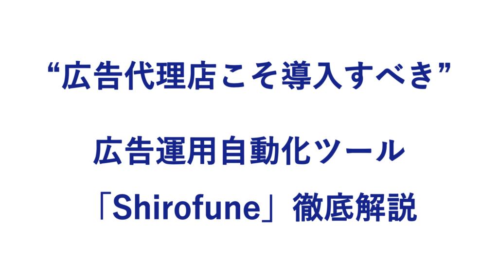 広告運用自動化ツールShirofune