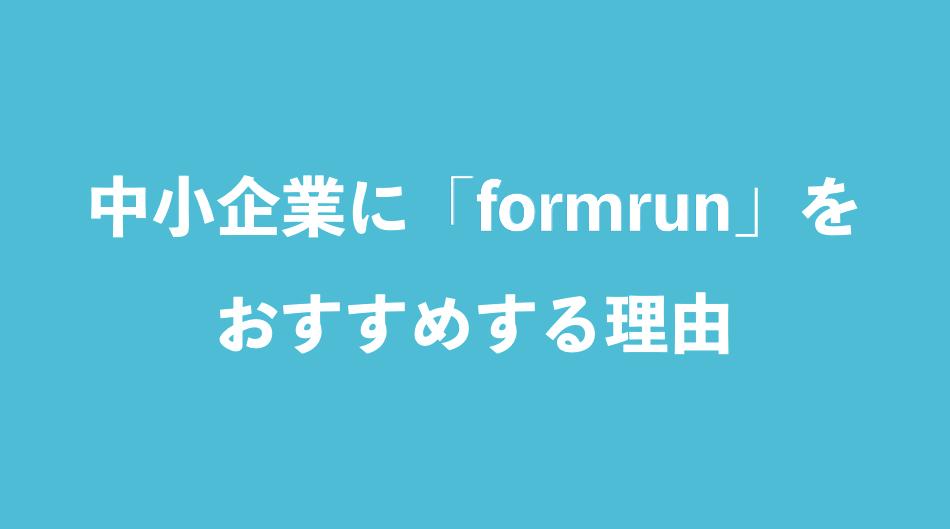 formrun-osusume