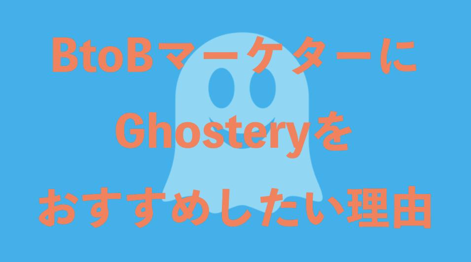 BtoBマーケターにGhosteryをおすすめしたい理由