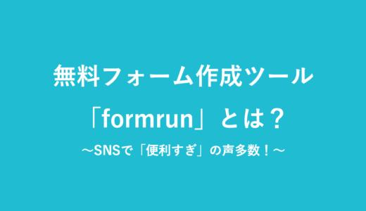 【SNSで評判】フォーム作成ツール「formrun」がおすすめ!評判・料金まで解説