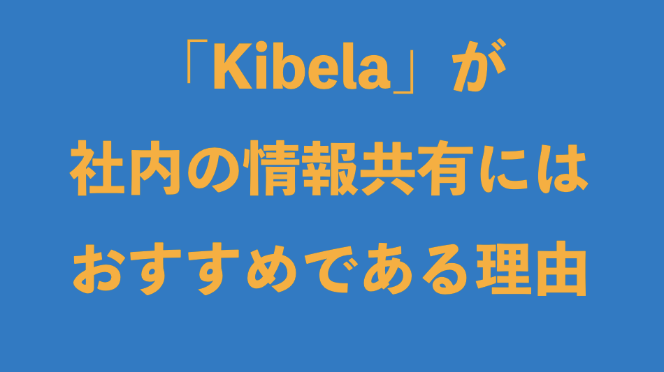 Kibela-information-sharing-osusume