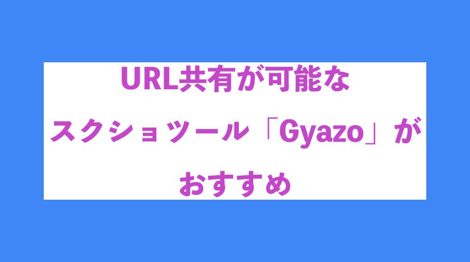 URLで即共有!スクショツール「Gyazo」がダウンロード必須