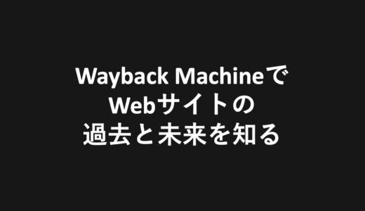 「Wayback Machine」がWebサイト改善施策のアイデア出しに有効なワケ