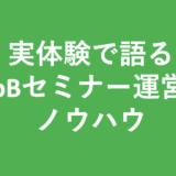 BtoBセミナー運営のノウハウ