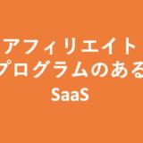 アフィリエイトプログラムのあるSaaS
