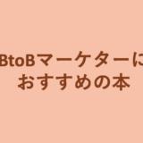 BtoBマーケターにおすすめの本