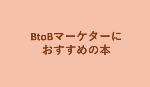 BtoBマーケティングのおすすめ本|BtoBマーケコンサルが紹介