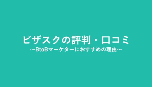 【体験談】スポットコンサル「ビザスクlite」の本当の口コミ/評判