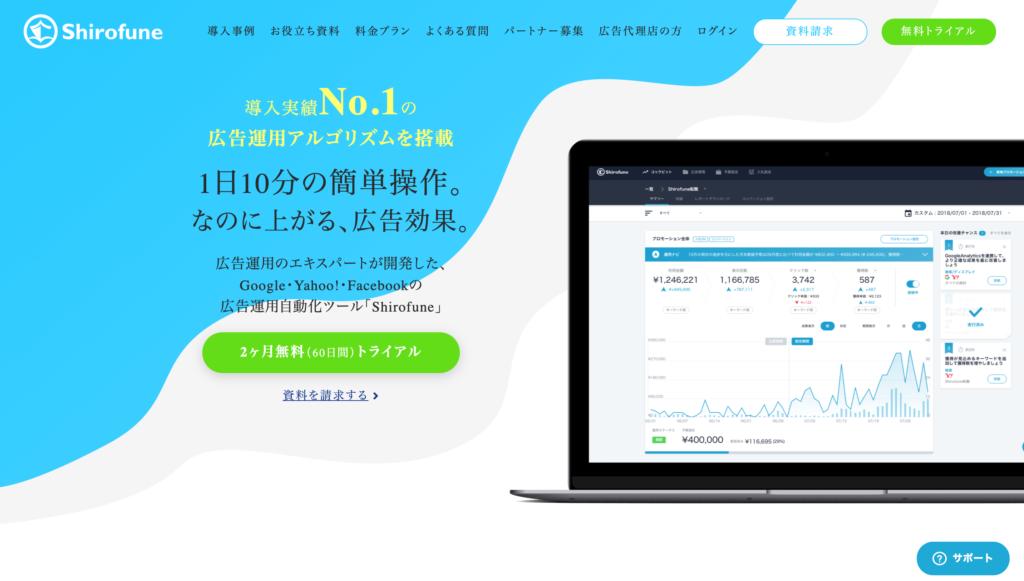 広告運用自動化ツールShirofune(シロフネ)