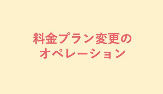 【価格戦略】料金プラン変更時のオペレーション
