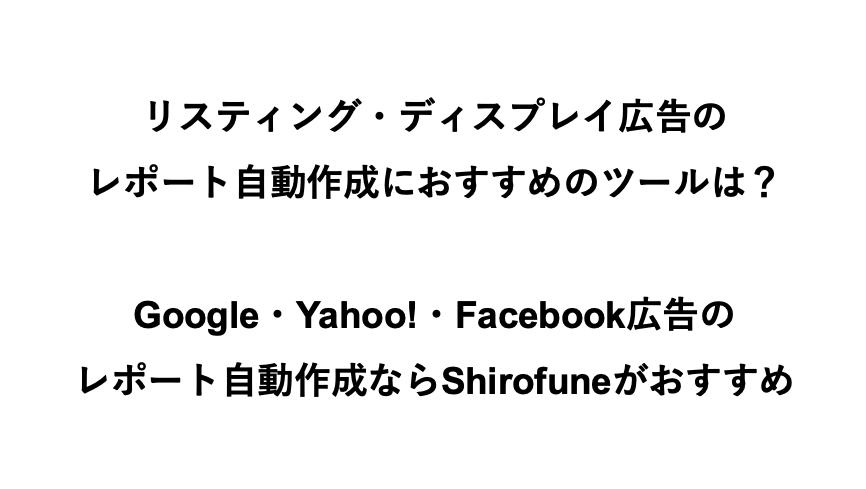 Shirofuneレポート