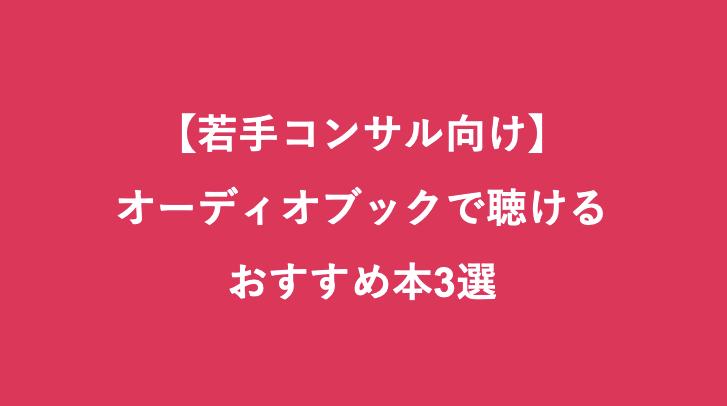 オーディオブックおすすめ本