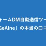 フォームDMツール「GeAIne」の本当の口コミ