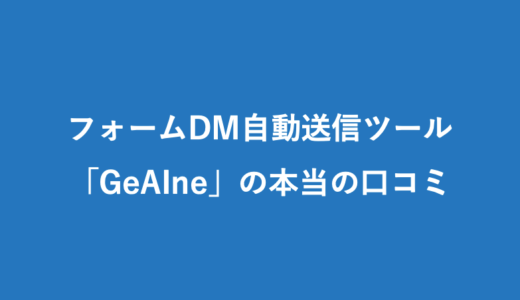 フォーム営業支援ツール「GeAIne」の本当の口コミ。費用・効果・メリットを徹底取材