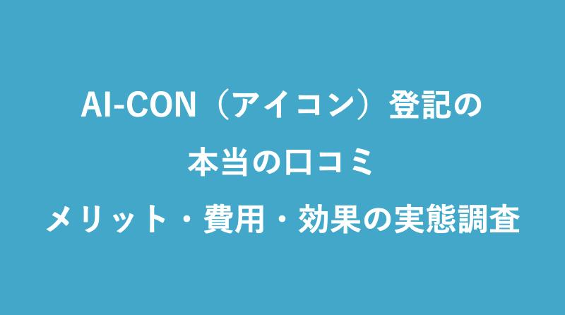 AI-CON(アイコン)登記の本当の口コミ。メリット・費用・効果の実態調査