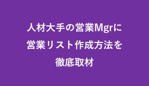 人材大手の営業Mgrに営業リスト作成方法を聞いてみた。おすすめのリスト作成ツールも紹介