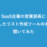 SaaS企業の営業部長に営業リスト作成ツールの本音を聞いてみた