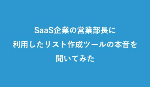SaaS企業の営業部長にリスト作成方法からリスト作成ツールの本音(口コミ)・違いを聞いてみた