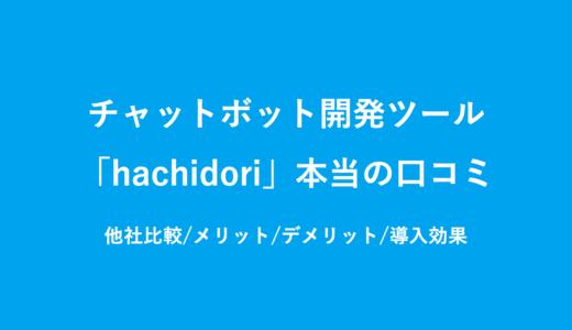 チャットボット開発ツールhachidori本当の評判。料金/メリット/デメリット/導入効果を聞いてみた