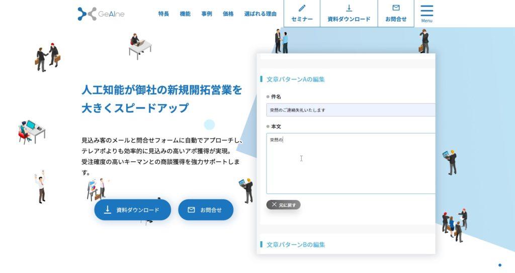 GeAIne(ジーン)サービスサイト