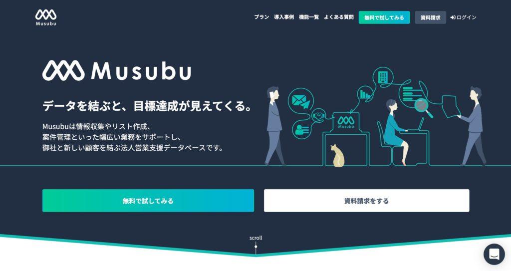 Musubu(ムスブ)|営業リスト作成ツール