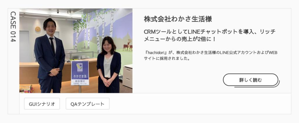 チャットボット開発ツールhachidoriの本当の口コミ