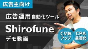 shirofuneデモ動画