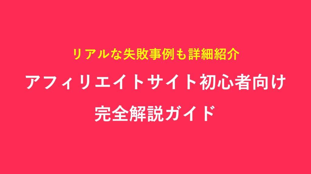 アフィリエイトサイト初心者向け完全解説ガイド
