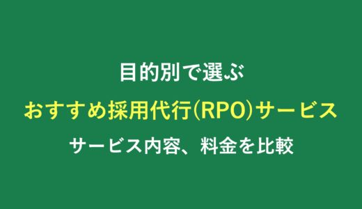 目的別で選ぶ、おすすめ採用代行(RPO)サービス。サービス内容、料金を比較
