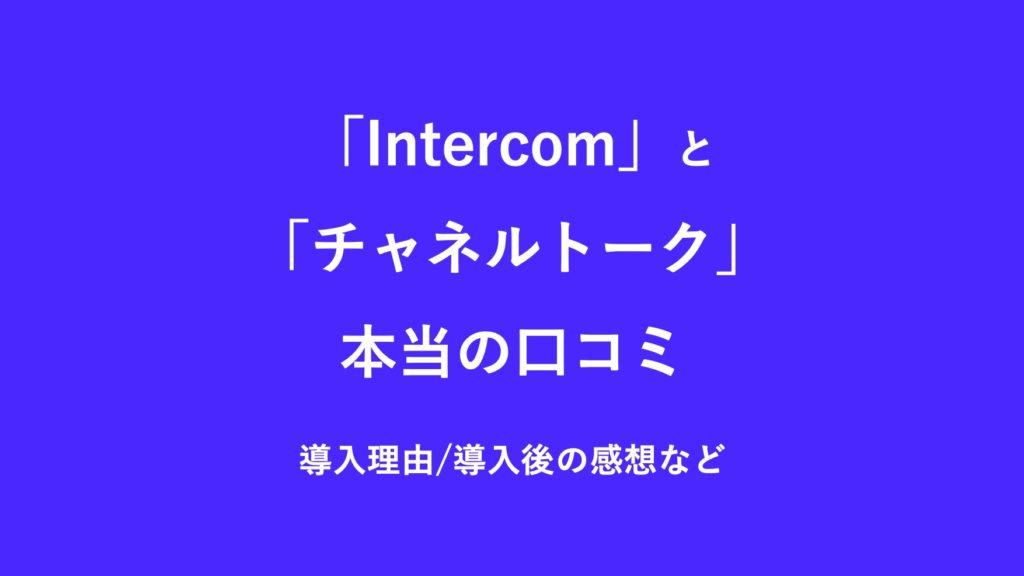 Intercomとチャネルトーク本当の口コミ