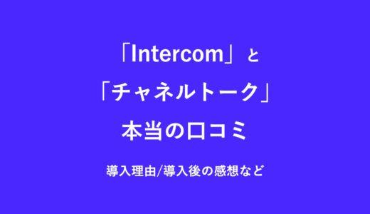 Intercomとチャネルトークの本当の口コミ。人気チャットボット開発ツールを比較