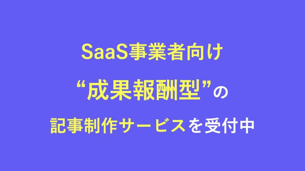 SaaS事業者向け成果報酬型の記事制作サービスを受付中