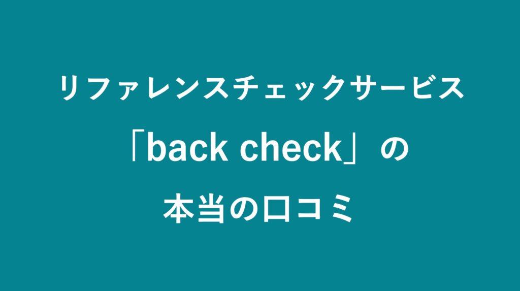 リファレンスチェックサービス「back_check」の本当の口コミ