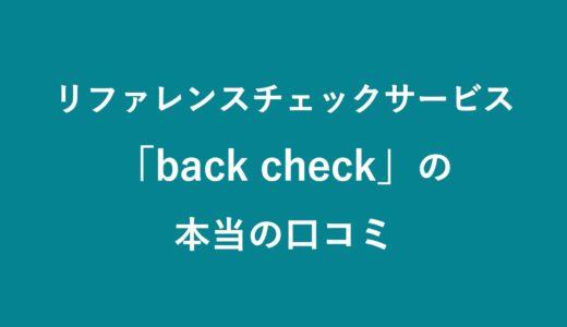 back check(バックチェック)の本当の口コミ。人気リファレンスチェックサービスの実態を人事責任者に取材