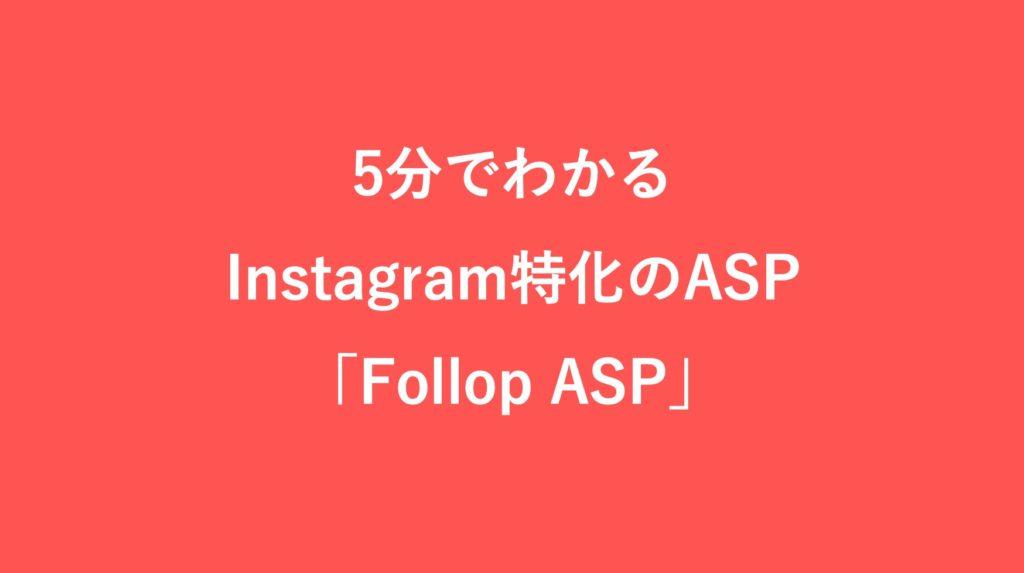 Instagram特化のASP「Follop_ASP」