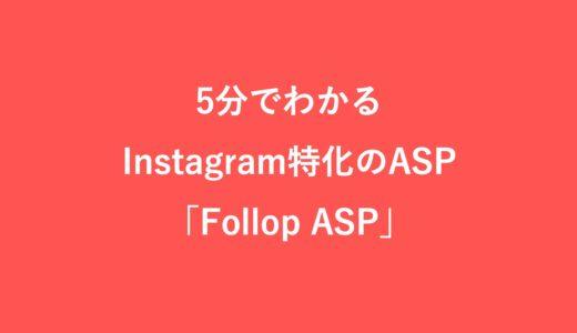 5分でわかるInstagram(インスタ)特化のASP「Follop ASP」とは?成果報酬型のインフルエンサーASPを分かりやすく解説