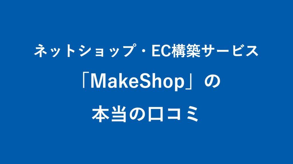 MakeShopの本当の口コミ
