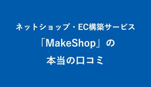 MakeShop(メイクショップ)の本当の口コミ。他ECカートシステムとの違い/料金/メリット,デメリットを利用者に取材