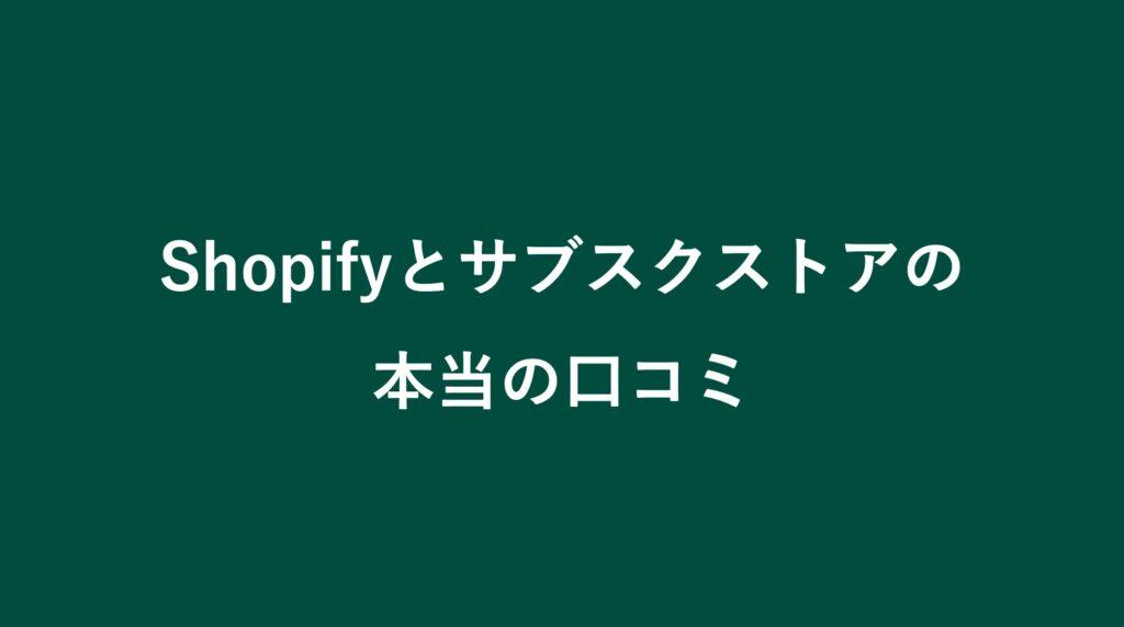 Shopifyとサブスクストアの本当の口コミ