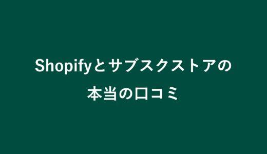 Shopifyとサブスクストアの本当の口コミ。メリット/デメリット/課題を利用者に取材