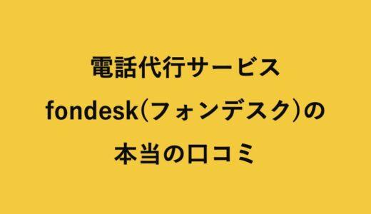 電話代行のfondesk(フォンデスク)の本当の口コミ/評判。料金・発注理由・メリット/デメリットの事例取材