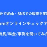Squareオンラインチェックアウト特長・料金・事例
