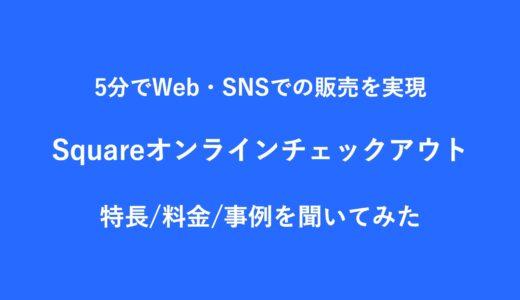 3分でわかるSquareオンラインチェックアウトの始め方、特長/料金/事例を解説